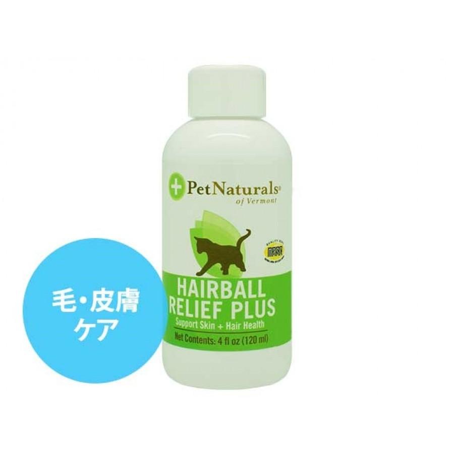 ヘアボールリリーフ猫用シロップ(毛・皮膚ケア)