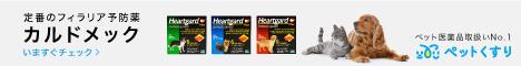 カルドメックの海外版メリアル正規品通販で簡単便利しかも格安!