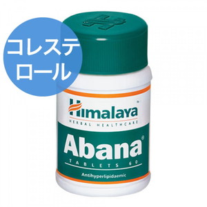 アバナ(高脂血症・コレステロール)