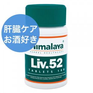 ヒマラヤ LIV-52(肝臓ケア)