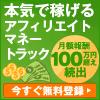 アフィリエイター募集(100x100)