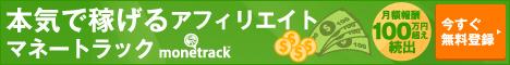 アフィリエイター募集(468x60)