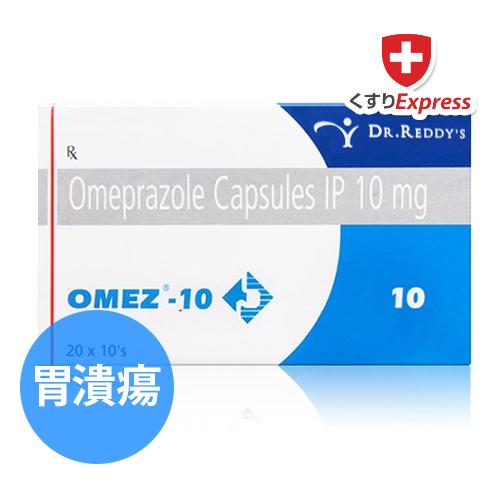 オメプラゾール10mg