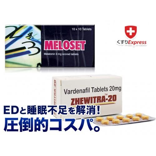 【ED+睡眠ケア】ジェビトラ1箱(10錠)+メラトニン1箱(100錠)