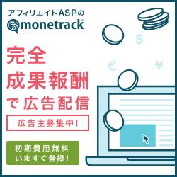 マネートラック広告主募集(250px x 250px)