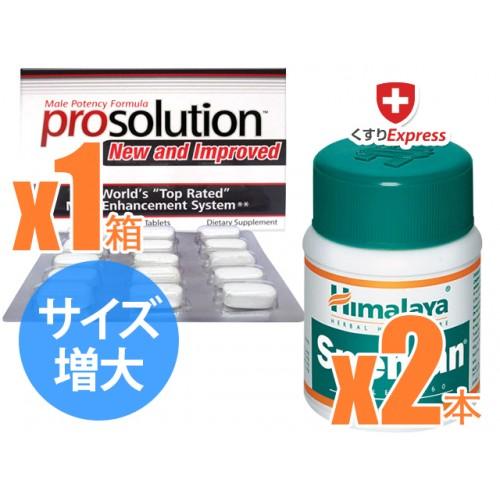 プロソルーション+スぺマン120錠(サイズ増大コンボ)