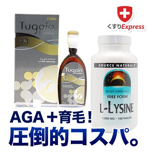ツゲイン10%【ロゲインジェネリック】+L-リジン