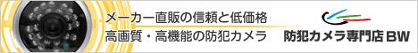 防犯カメラ専門店 BW