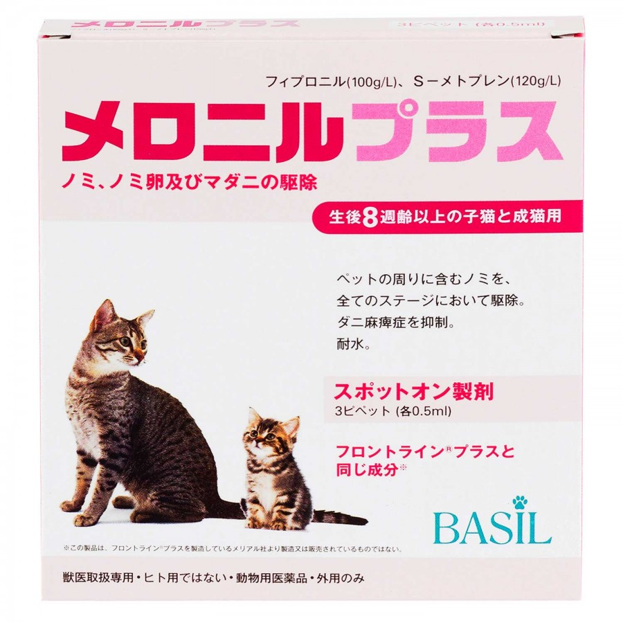 メロニルプラス猫用3本