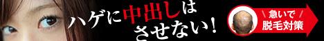 育毛・ヘアケアカテゴリー 468 x 60