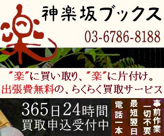 【古本・メディア買取】都内近郊各県への出張費無料買取サービス【神楽坂ブックス】
