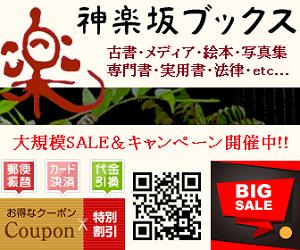 【古書販売店】物販報酬10%!単価の高い商品も充実!2ティア1%もございます!【神楽坂ブックス】