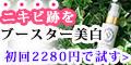 ニキビ跡をブースター美白ケア 初回2280円で試す