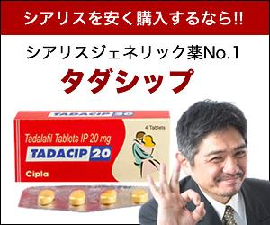タダシップバナー(300x250)