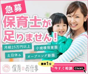 保育士専門転職支援サービス【保育のお仕事】