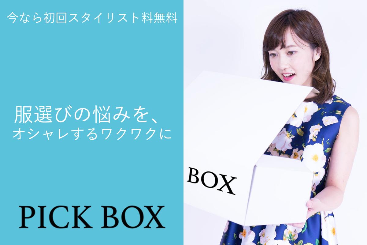 Pick Boxはプロのスタイリストがあなたに似合うアイテムを5アイテム定期的に届けてくれるサービスです。気に入った商品だけ購入し、残りは無料で返品できます。