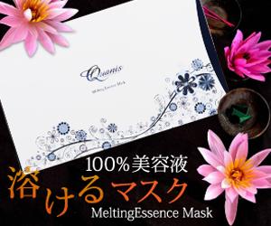 蒸気でとろける美容液マスク!【クオニス メルティングエッセンスマスク】
