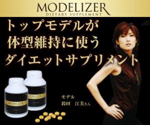 ダイエットサプリ モデライザー(MODELIZER)