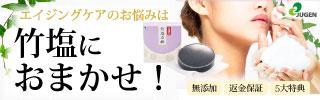 気になる年齢肌に「高濃度 竹塩石鹸」で泡洗顔