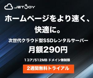 JETBOYレンタルサーバー 300x250
