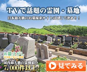 TVで話題の霊園・墓地を探せる「お墓さがし」