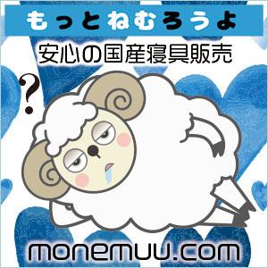 monemuu_300-300_1