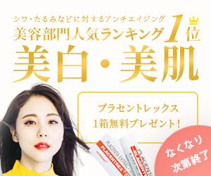 【6/29まで】対象商品購入でヒトプラセンタジェル無料プレゼント (300x250)