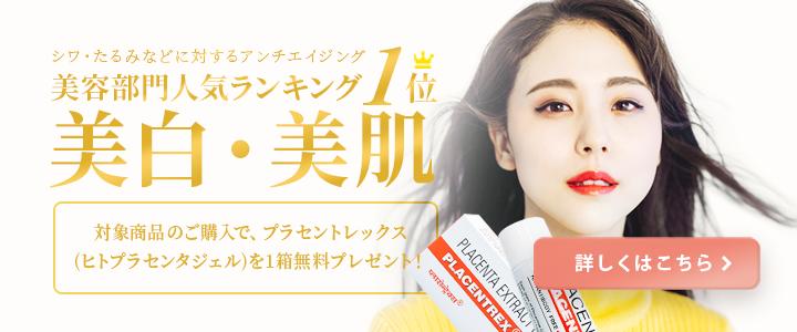【6/29まで】対象商品購入でヒトプラセンタジェル無料プレゼント (720x300)