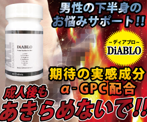 増大サプリ DIABLO 300x250