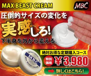 男性専用マッサージクリーム MBC 300x250