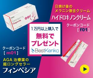 【無料プレゼント】1万円以上の購入でフィンペシア/ハイドロキノンクリームをGET (300x250)