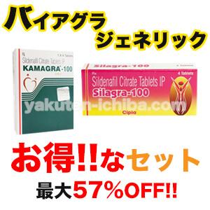 シラグラ3箱+カマグラ3箱セットの通販なら個人輸入代行のメデマート