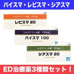 ED治療薬3種セット(バイアグラ・レビトラ・シアリス)の通販なら個人輸入代行のメデマート