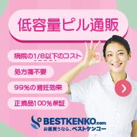 低用量ピル・避妊薬