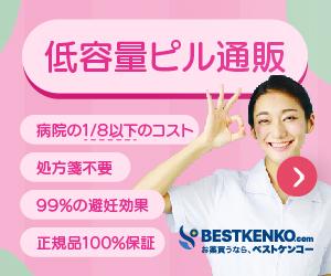 低用量ピル・避妊薬 300 × 250