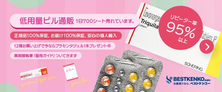 低用量ピル・避妊薬720×300-3