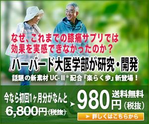 話題の新素材 UC-Ⅱ®︎ 配合 『楽らく歩』新登場!