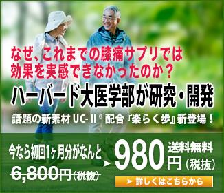 話題の新素材 UC-�UR? 配合 『楽らく歩』新登場!