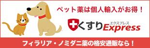 ペット薬の通販