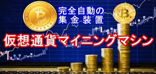 仮想通貨マイニングマシン