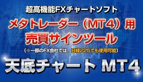 天底チャート MT4