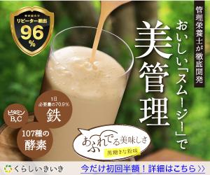 玄米麹スムージー 300x250