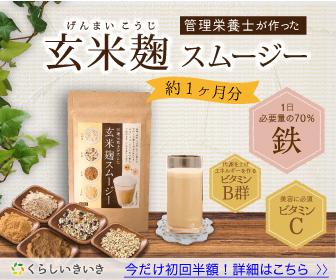 玄米麹スムージー 336x280