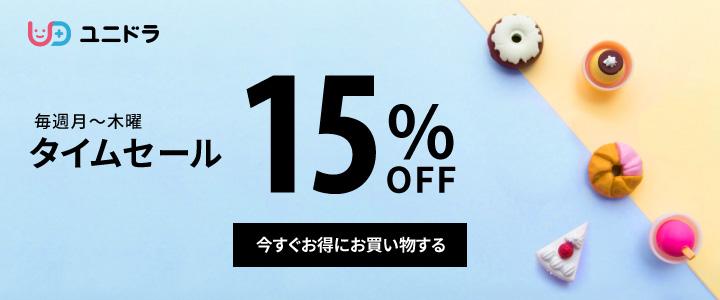 【毎週月ー木】タイムセール15%割引