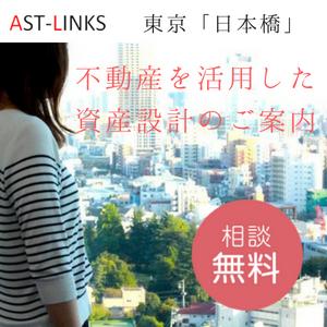 東京日本橋にある不動産を活用した資産形成術