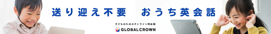 GLOBAL CROWN体験レッスン2回無料