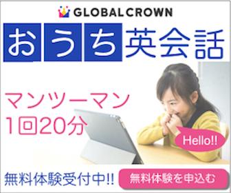 GLOBAL CROWN体験レッスン2回無料