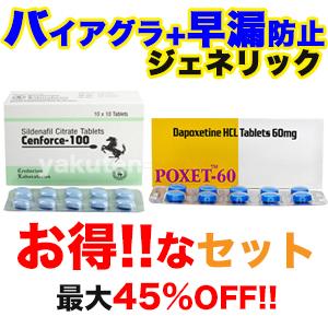 早漏防止バイアグラジェネリックセット(バイアグラ+早漏防止)の通販なら個人輸入代行の海外薬局