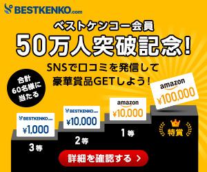 【会員50万人突破記念】SNSで口コミを発信して賞品GET!特賞はAmazonギフト券10万円!
