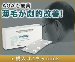 AGA治療薬カテゴリーページ